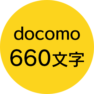 docomo 660文字