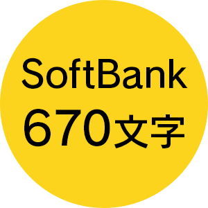SoftBank 670文字