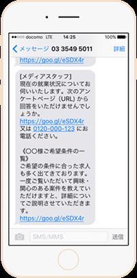 長文SMSの表示例
