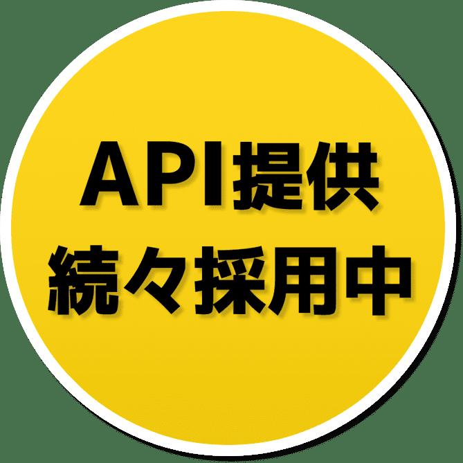 API提供 続々採用中