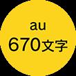 au 670文字