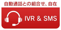 IVR & SMS